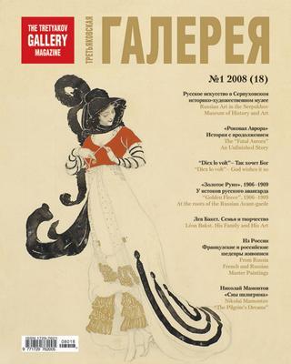 Третьяковская Галерея №1,  2008