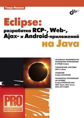 Eclipse разработка приложений на Java, 2013, Тимур Машнин