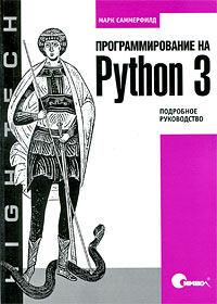 Программирование на Python 3. Подробное руководство, 2009, Саммерфилд Марк