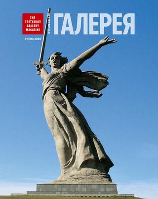 Третьяковская Галерея №1, 2020