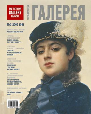 Третьяковская Галерея №3, 2005