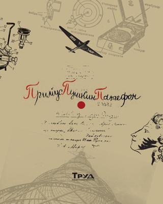 ПримусПушкинПатефон, 2020, Алла Бедина, Светлана Ланшакова, Натэлла Войскунская