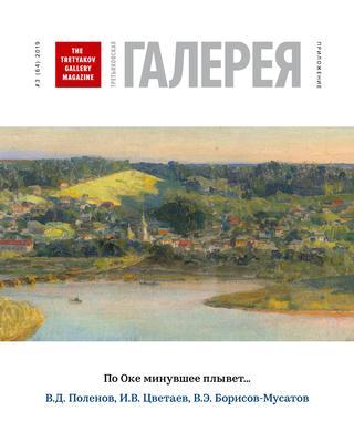 Третьяковская Галерея. Приложение к №3, 2019