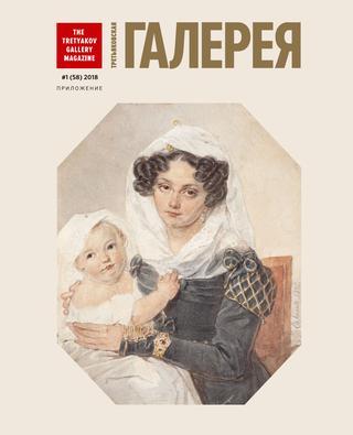 Третьяковская Галерея. Приложение к №1, 2018