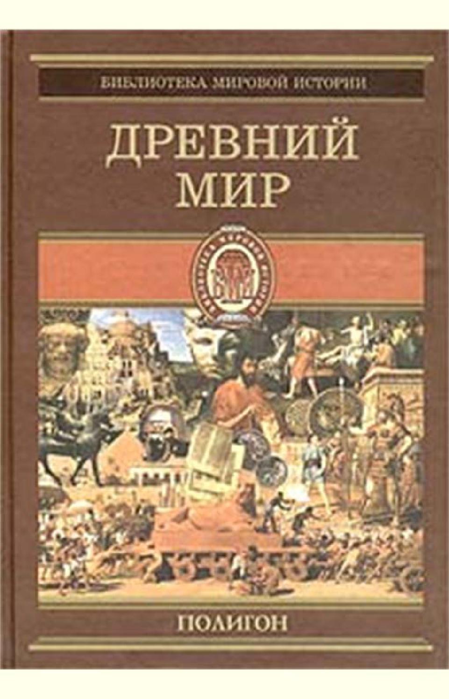 Всемирная история. Древний мир. Книги: 1-2, Оскар Йегер