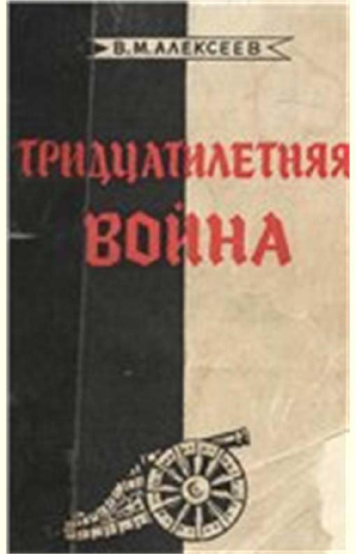 Тридцатилетняя война, Валентин Михайлович Алексеев
