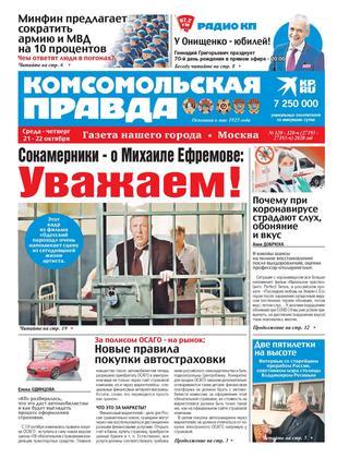 Комсомольская правда. Москва №120-ч, октябрь 2020