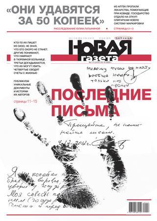 Новая газета №117, октябрь 2020