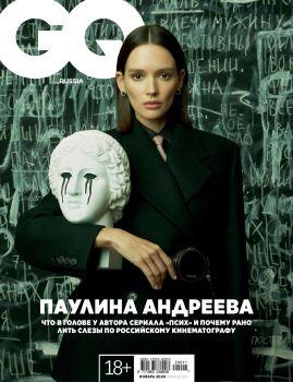 GQ №11, ноябрь 2020