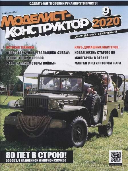 Моделист-конструктор №9, сентябрь 2020