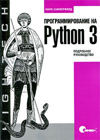 Программирование на Python 3. Подробное руководство. 2009, Саммерфилд М.