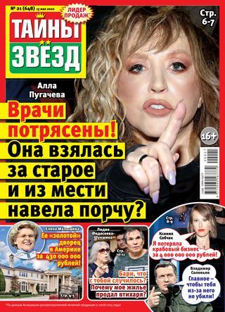 Читать журнал Тайны звезд №21, май 2020