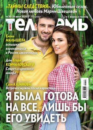Антенна - Телесемь №29, июль 2020