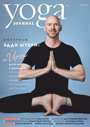 Читать журнал Yoga Journal №107, осень 2020