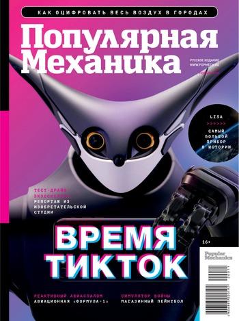 Популярная механика №11, ноябрь 2020