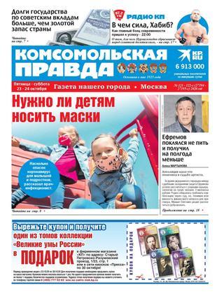 Комсомольская правда. Москва №121-122-с, октябрь 2020