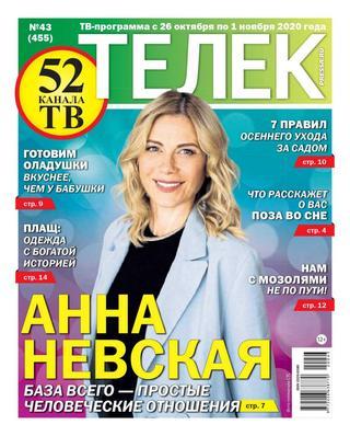 Телек №43, октябрь 2020
