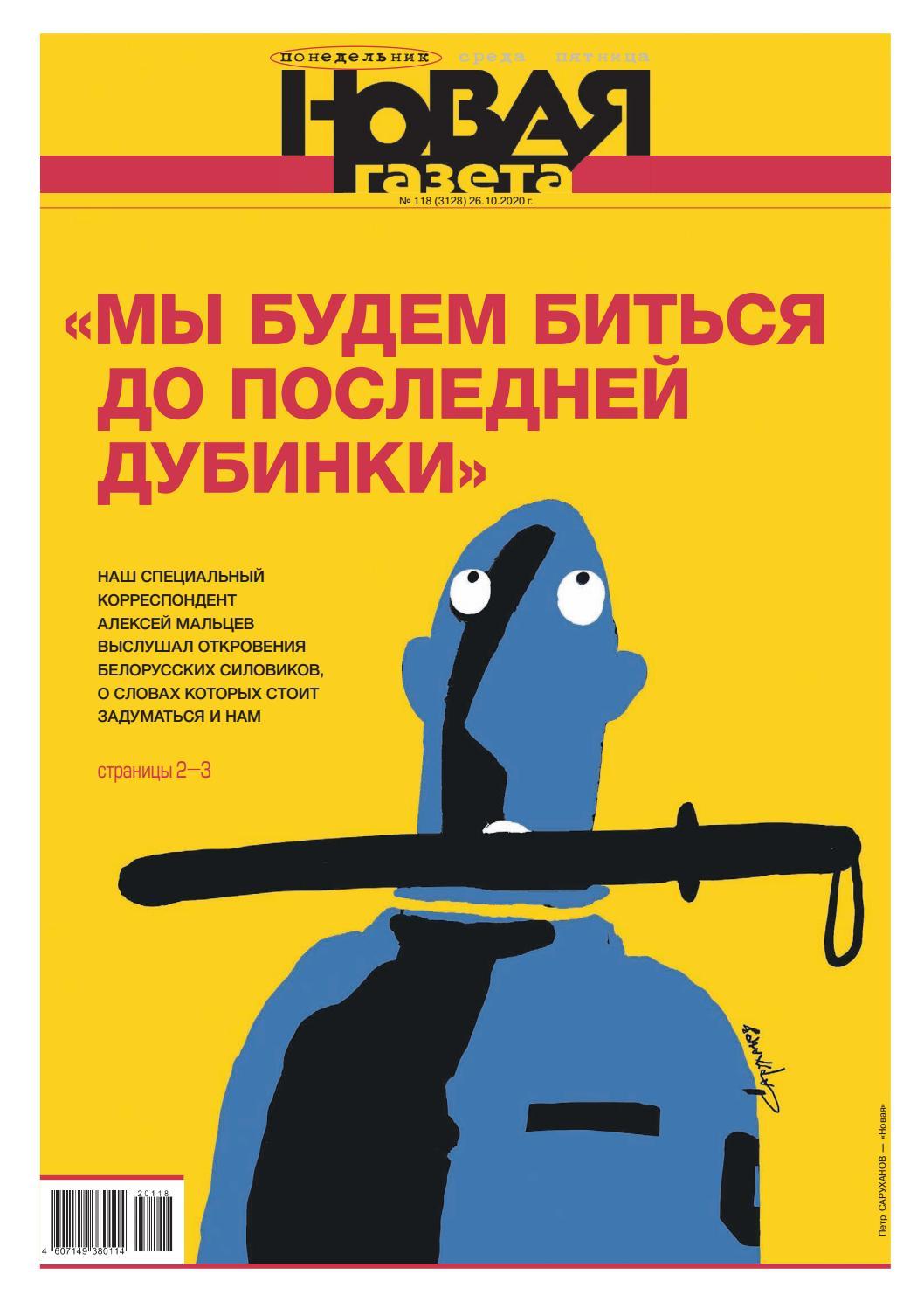 Новая газета №118, октябрь 2020