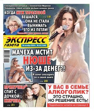 Экспресс газета №43, октябрь-ноябрь 2020