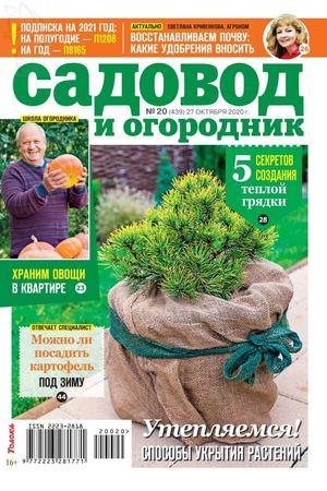 Садовод и огородник №20, октябрь 2020