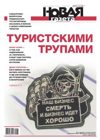 Новая газета №81, июль 2020