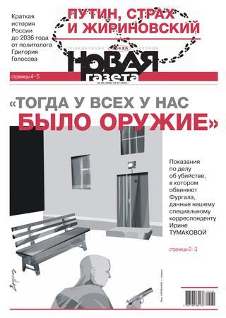 Новая газета №80, июль 2020