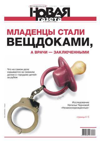 Новая газета №79, июль 2020