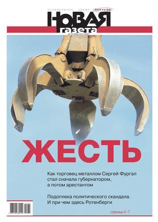 Новая газета №78 , июль 2020
