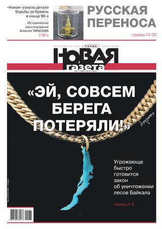 Новая газета №77, июль 2020
