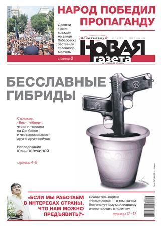 Новая газета №76, июль 2020