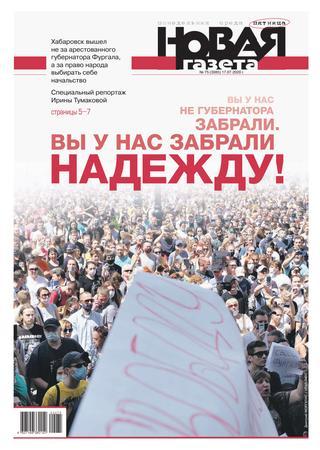 Новая газета №75, июль 2020
