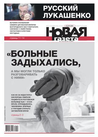 Новая газета №119, октябрь 2020