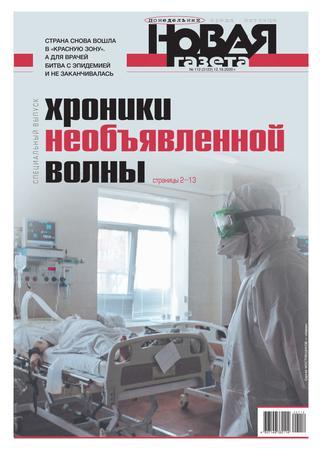 Новая газета №112, октябрь 2020