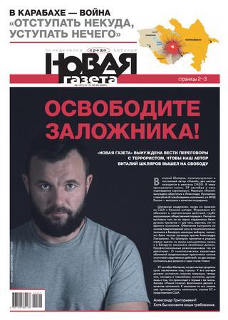 Новая газета №107, сентябрь 2020