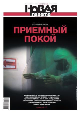 Новая газета №104, сентябрь 2020
