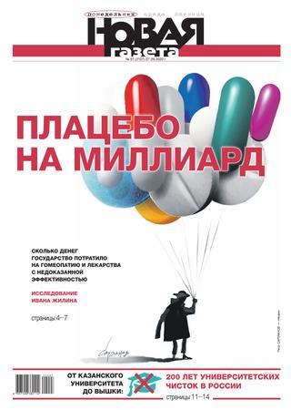 Новая газета №97, сентябрь 2020