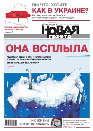 Новая газета №94, август 2020