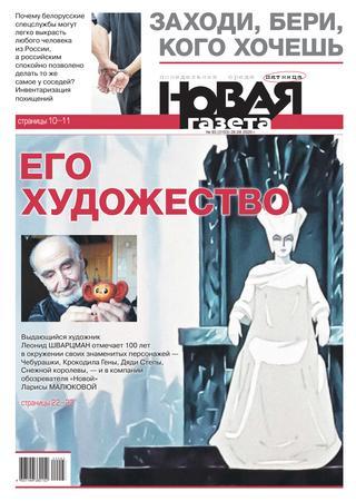 Новая газета №93, август 2020