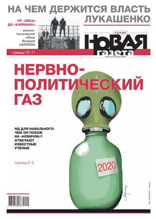 Новая газета №92, август 2020