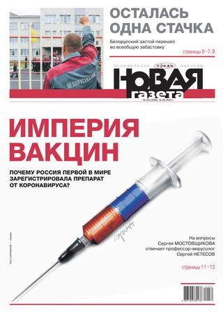 Новая газета №89, август 2020