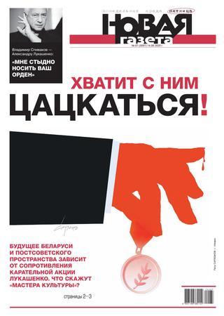 Новая газета №87, август 2020