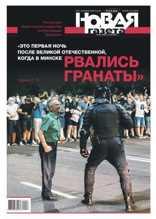 Новая газета №86, август 2020