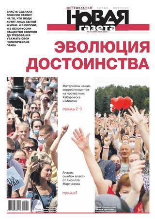 Новая газета №82, август 2020