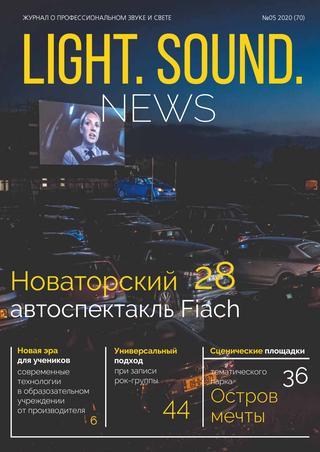 Light. Sound. News №5, 2020