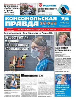 Комсомольская правда №122, октябрь 2020