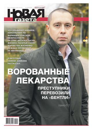 Новая газета №120, октябрь 2020