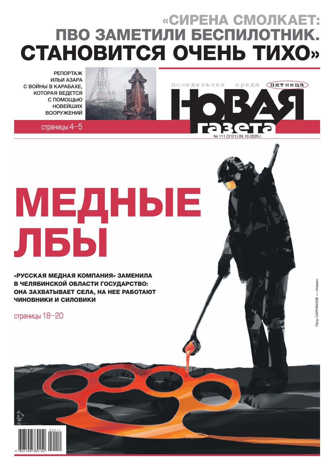 Новая газета №111, октябрь 2020