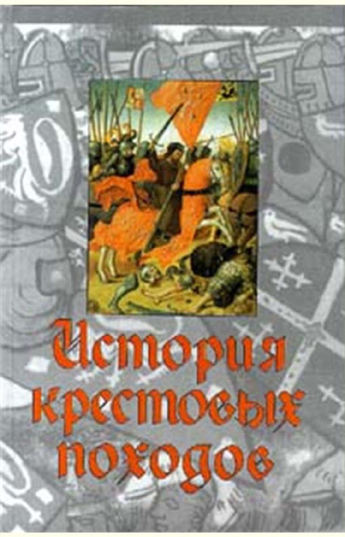 История крестовых походов. Часть 1, Джонатан Райли-Смит