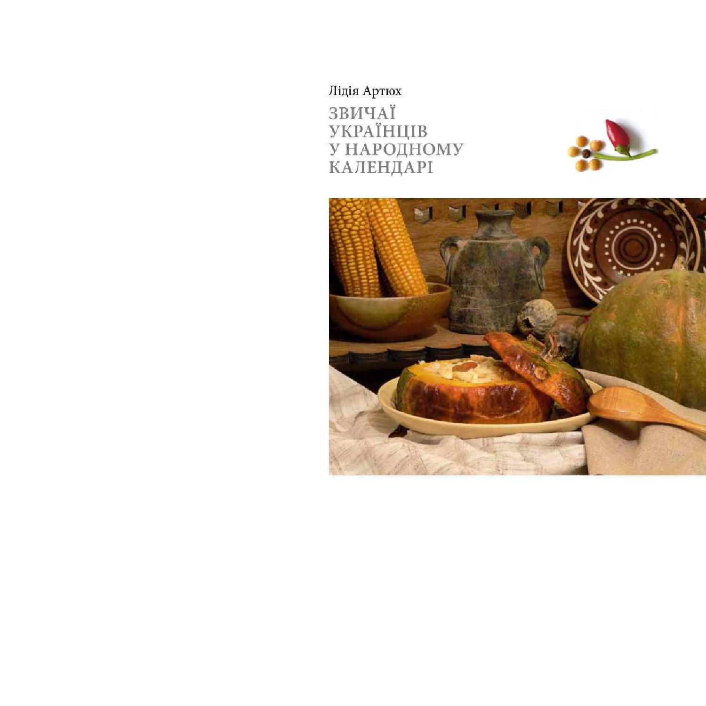 Звичаї українців у народному календарі, 2012, Лідія Артюх