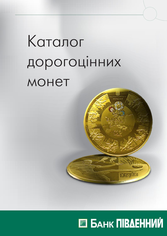 Каталог дорогоцінних монет, 2013